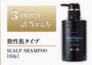 男性用育毛シャンプー:脂性肌、乾燥肌、敏感肌別おすすめ育毛シャンプー